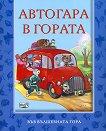 Във вълшебната гора - Автогара в гората - Атанас Цанков - детска книга