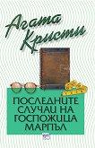 Последните случаи на госпожица Марпъл - Агата Кристи - книга