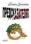 Предсказателят - Галина Златарева -