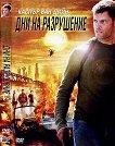 Дни на разрушение - филм