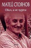 Обич, а не чудеса - Матей Стоянов -