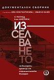 С поглед към Америка: Изселването на български арменци от социалистическа България -