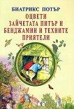 Оцвети зайчетата Питър и Бенджамин и техните приятели - детска книга