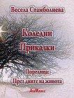 Коледни приказки - Весела Стамболиева -