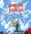 Любима детска книжка: Дивите лебеди - Ханс Кристиан Андерсен -