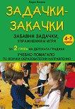 Задачки-закачки: Забавни задачки, упражнения и игри по всички образователни направления за 2. група - детска книга