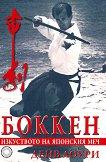 Боккен - изкуството на японския меч - Дейв Лоури -