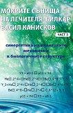 Мокрите сънища на лечителя-билкар Васил Канисков - част 3 - Васил Канисков -