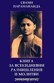 Книга за всекидневни размишления и молитви - Свами Парамананда -