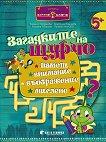 Златно ключе: Загадките на Щурчо - Камелия Йорданова, Христина Балушева, Гергана Ананиева, Миглена Лазарова - книга