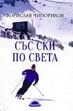 Със ски по света - Борислав Чипориков -
