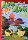 Дино и Дина - Месечно издание за малчугани - Брой 3 + DVD -