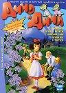 Дино и Дина - Месечно издание за малчугани - Брой 4 + DVD -