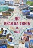 До края на света и още - Кристина Барбова -