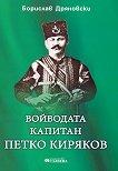 Войводата Капитан Петко Киряков - Борислав Дряновски - книга