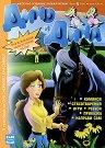 Дино и Дина - Месечно издание за малчугани - Брой 5 + DVD -