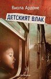 Детският влак - Виола Ардоне - книга