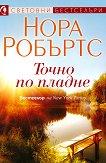 Точно по пладне - Нора Робъртс - книга