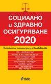 Социално и здравно осигуряване 2020 -