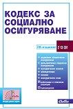 Кодекс за социално осигуряване 2020 - книга