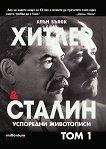 Хитлер и Сталин. Успоредни живописи - том 1 - Алън Бълок -