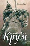 Династията на Крум - Пламен Павлов -