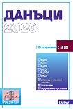 Данъци 2020 - книга