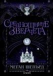 Мрачните красавици - книга 2: Среднощните зверчета - Меган Шепърд -