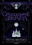 Мрачните красавици - книга 2: Среднощните зверчета -