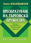 Преобразуване на търговски дружества - Ангел Калайджиев -