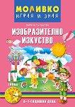 Моливко: Играя и зная - познавателна книжка по изобразително изкуство за 4. група - Дарина Гълъбова -