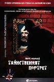 Тайнственият портрет: учебен криминален роман на английски език - Марк Хилфелд -