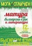 Мога за отличен: Матура по български език и литература за 12. клас - учебник