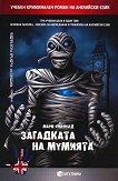 Загадката на мумията: учебен криминален роман на английски език -