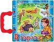 Книжка с дръжка: В гората - Ангелина Жекова -