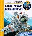Енциклопедия за най-малките: Какво правят космонавтите - Петер Нилендер -