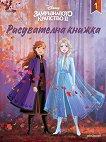 Рисувателна книжка: Замръзналото кралство II - част 1 - детска книга