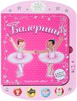 Музикална книжка - Балерини -