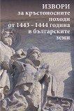 Извори за кръстоносните походи от 1443-1444 година в българските земи - книга