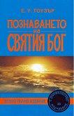 Познаването на Святия Бог - Е. У. Тоузър -
