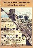 Послания към Галатяните и към Римляните - Пол Помървил -