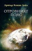 Отровният пояс - книга