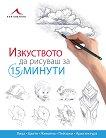 Изкуството да рисуваш за 15 минути - книга