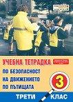 Учебна тетрадка по безопасност на движението по пътищата за 3. клас - помагало