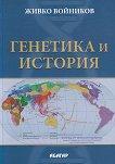 Генетика и история - Живко Войников - книга