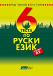 6 теста по руски език - ниво B2 - Рада Чобанова, Енчо Тилев -