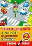 Учебна тетрадка по безопасност на движението по пътищата за 2. клас - Николай Василев Паунов -