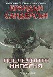 Мъглороден - книга 1: Последната империя - Брандън Сандерсън - книга