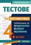 Тестове по математика за 4. клас. Подготовка за национално външно оценяване - Евелина Динева - сборник