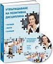 Утвърждаване на позитивна дисциплина + CD - Л. Делчева, И. Пейчев - книга